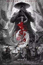 Li Bai Zhi Tian Huo Liao Yuan (2019) Soundtrack