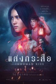 Krasue Inhuman Kiss (2019) แสงกระสือ
