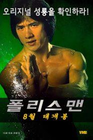 Young Tiger (1973) ซับไทย