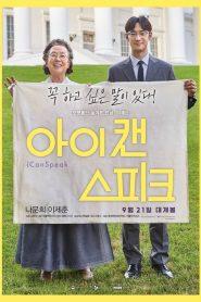 I can speak (2017) ซับไทย