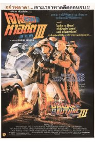 Back to the future 3 (1990) เจาะเวลาหาอดีด 3
