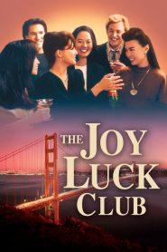 The Joy Luck Club (1993) จอยลัคคลับ แด่…หัวใจแม่