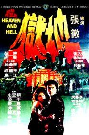 Heaven & Hell (1978) ไอ้หนุ่มตะลุยนรก