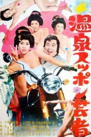 Hot Springs Kiss Geisha (1972) R18+ Soundtrack