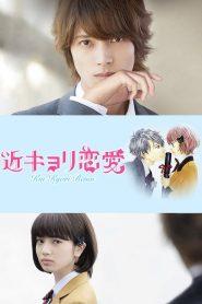 A Short Distance Relationship (2014) รักใกล้ตัวของสาวอัจฉริยะ (ซับไทย)