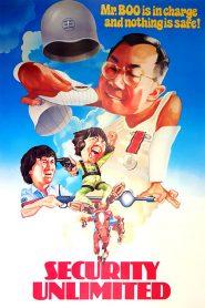Mr Boo 4 : Security Unlimited (1981) 3 เฮงไม่จำกัด