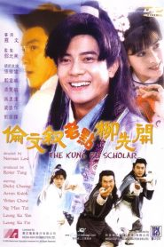 The Kung Fu Scholar (1993) จอมยุทธ์เจ้าสำราญ