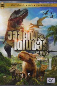 Walking With Dinosaurs The Movie (2013) วอล์คกิ้ง วิธ ไดโนซอร์ เดอะ มูฟวี่