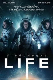 Life (2017) สายพันธ์มฤตยู