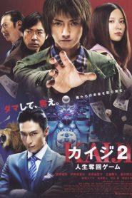 Kaiji The Ultimate Gambler 2 (2011) ไคจิ กลโกงมรณะ 2