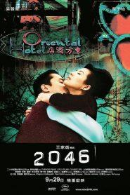 2046 (2004) สองศูนย์สี่หก (ซับไทย)