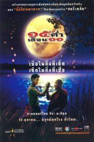 15 ค่ำเดือน 11 (2002)