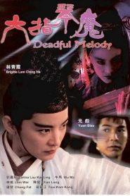 Deadful Melody (1994) พิณพิฆาตถล่มมาร