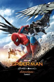 Spider-Man Homecoming (2017) สไปเดอร์-แมน: โฮมคัมมิ่ง