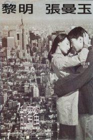 Comrades, Almost a Love Story (1996) เถียน มี มี่ 3650 วันรักเธอคนเดียว