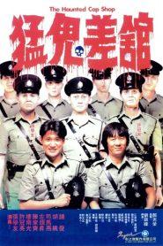 The Haunted Cop Shop (1987) ปราบผีมีเขี้ยวต้องเสียวหน่อย