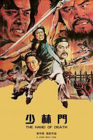 Hand of Death (1976) หนุ่มแต้จิ๋วถล่มยุทธจักร