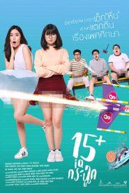 IQ-Krachoot (2017) 15+ ไอคิวกระฉูด