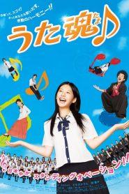 Sing, Salmon, Sing! (2008) Utatama เก่งมากเจ้าแซลม่อน!