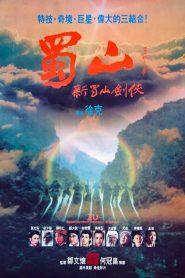Zu : The Warriors from the Magic Mountain (1983) ซูซันเทพยุทธเขามหัศจรรย์