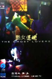 The Ghost Lovers (1974) – Yan nu huan hun หนังผีฮ่องกงโบราณ