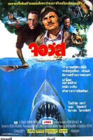 Jaws (1975) จอว์ส
