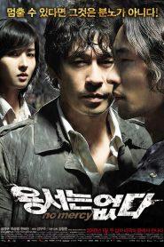 Yongseoneun Eopda (2010) 18+