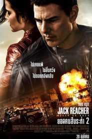 Jack Reacher Never Go Back 2 (2016) ยอดคนสืบระห่ำ 2
