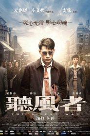 The Silent War (2012) 701 รหัสลับคนคม