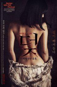 18+ Trap (2015) นางเอก Jung Min-gyeol