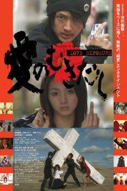 Love Exposure (2009) Ai no Mukidashi ลิขิตรัก นักส่อง กกน