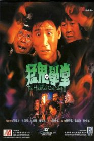 The Haunted Cop Shop 2 (1988) ขู่เฮอะแต่อย่าหลอก ภาค 2