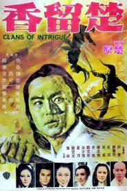 Clans Of Intrigue (1977) ชอลิ้วเฮียงถล่มวังน้ำทิพย์