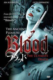 Blood Buraddo (2009) หนังแวมไพร์เซ็กซี่ๆ หาชมยาก จากญีปุ่น