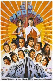 Return Of The Sentimental Swordsman (1981) ฤทธิ์มีดสั้นลี้คิมฮวง ภาค 2