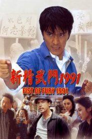 Fist of Fury (1991) คนเล็กต้องใหญ่
