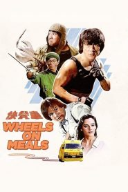 Wheels on Meals (1984) ขาตั้งสู้