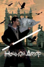 Night Watch (2004) ไนท์ วอซ สงครามเจ้ารัตติกาล