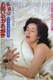 18+ Madam Scandal – Final Scandal: Madam Likes It Hard (1983) หนังภาคต่อสุดสยิว มาดามเซ็กส์จัดมาก