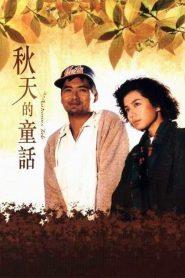 An Autumns Tale (1987) ดอกไม้กับนายกระจอก