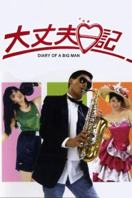 Diary of a Big Man (1988) หนมจีบมี 2 เข่ง