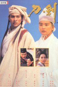 The Three Swordsmen (1994) เทพยุทธเสื้อทอง แกร่งแค่ไหน หัวใจก็จะผ่า