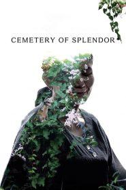 Cemetery of Splendor (2015) รักที่ขอนแก่น