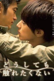I won't touch you anyway (2014) Doushitemo Furetakunai