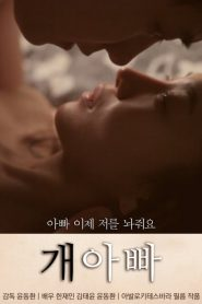 18+ Dogpa (2015) นางเอก Jung Min-gyeol
