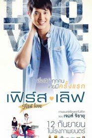 First Love (2013) เฟิร์สเลิฟ