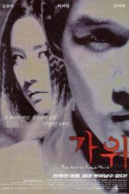18+ Nightmare (2000) หนังเกาหลีหายากที่นางเอก Sex is Zero