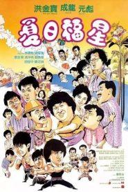 My Lucky Stars 2- Twinkle Twinkle Lucky Stars (1985) ขอน่า อย่าซ่าส์