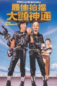 ACES GO PLACES 2 (1983) โคตรเก่งมหาเฮง ภาค 2