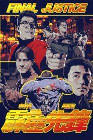 Final Justice (1988) สารวัตรใจเพชร